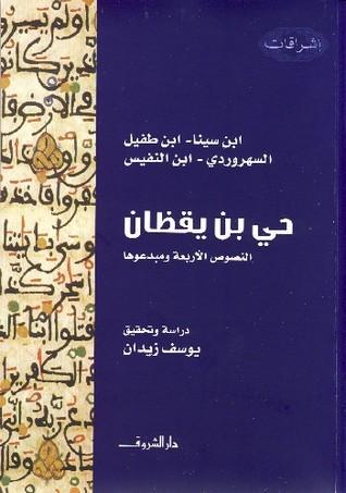 حي بن يقظان: النصوص الأربعة ومبدعوها
