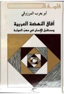 آفاق النهضة العربية، و مستقبل الإنسان في مهب العولمة