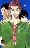 君に届け 19 [Kimi ni Todoke 19] (Kimi ni Todoke: From Me to You, #19)
