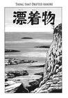The Thing That Drifted Ashore by Junji Ito