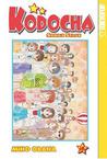 Kodocha: Sana's Stage, Vol. 10