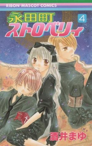 Nagatacho Strawberry, Vol. 04(Nagatacho Strawberry 4)