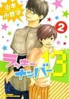 ラッキーナンバー13 2 [Lucky Number 13, #2] by Kotetsuko Yamamoto