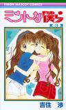 Mint Na Bokura, Vol. 03