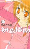 Hatsukoi Shinan, Vol. 01