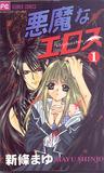 悪魔なエロス1 [Akuma na Eros, Vol. 01]