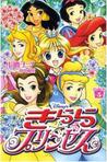Kilala Princess, Vol. 05