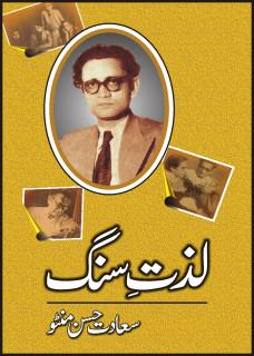 Saadat hasan manto books pdf