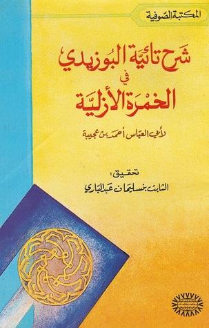 شرح تائية البوزيدي في ...
