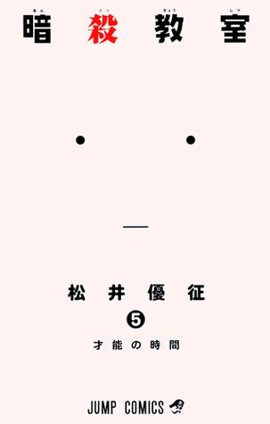 暗殺教室 5 [Ansatsu Kyoushitsu 5] (Assassination Classroom, #5)