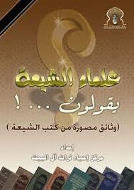 علماء الشيعة يقولون..! وثائق مصورة من كتب الشيعة
