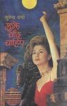 मुझे चाँद चाहिए Mujhe Chand Chahiye