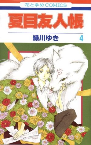 Ebook 目友人帳 4 by Yuki Midorikawa read!
