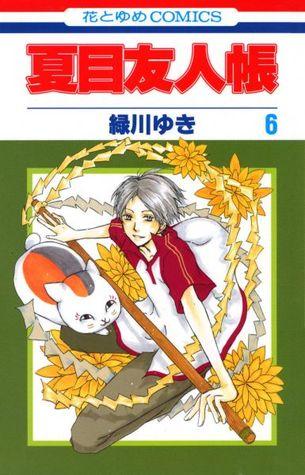 夏目友人帳 6 by Yuki Midorikawa