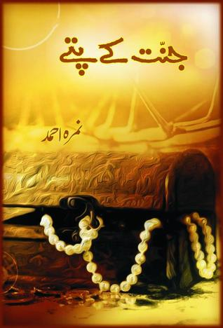 Image result for jannat kay pattay cover