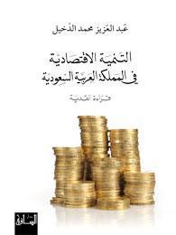 التنمية الاقتصادية في المملكة العربية السعودية: قراءة نقدية