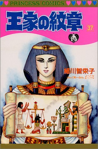 Ouke No Monshou (Crest of the Royal Family), volume 37