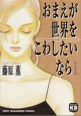 -1-omae-ga-sekai-o-kowashitai-nara-1