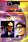 أيام العمر: رسائل خاصة بين طه حسين وتوفيق الحكيم
