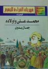 محمد علي وأولاده by جمال بدوي