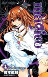 Magico, Vol. 04 by Iwamoto Naoki