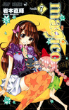Magico, Vol. 07 by Iwamoto Naoki