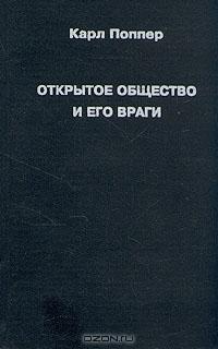 Открытое общество и его враги. В 2 т. Т. 2: Время лжепророков: Гегель, Маркс и другие оракулы