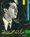 مذكرات أحمد بن بلة