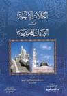 الكمالات الإلهية في الصفات المحمدية