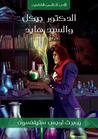 الدكتور جيكل والسيد هايد by Robert Louis Stevenson