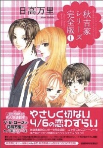 秋吉家シリーズ完全版 [Akiyoshike Series], Vol. 1