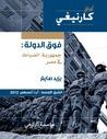 فوق الدولة : جمهورية الضباط في مصر