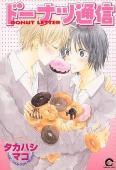 ドーナツ通信 [Donuts Tsuushin]