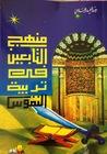 منهج التابعين في تربية النفوس by عبد الحميد البلالي