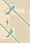 حاشیه بر آچار حاشیه بر کتاب by حسام الدین مطهری Find eBook