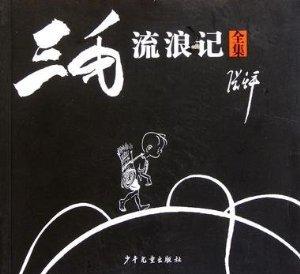 Sanmao Liu Lang Ji