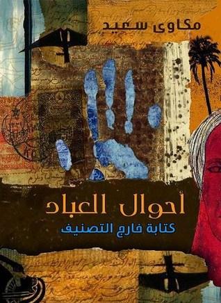 أحوال العباد  by مكاوي سعيد