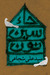 حاء سین نون by سید علی شجاعی