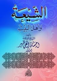 الشيعة وأهل البيت