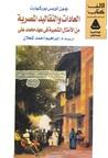 العادات والتقاليد المصرية من الأمثال الشعبية في عهد محمد علي