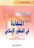 السعادة في المنظور الإسلامي