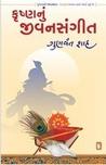 Download Krishna nu jeevan sangeet