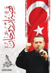 قصة أردوغان by راغب السرجاني