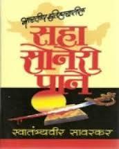भारतीय इतिहासा...