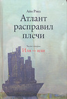 Или-или by Ayn Rand