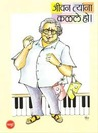 Download [Jeevan Tyana Kalale Ho]