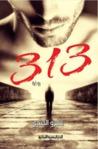 313 by Amr Algendy - عمرو الجندي