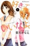 Suki-tte Ii na yo, Volume 11 by Kanae Hazuki