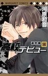 高校デビュー 14 [Koukou Debut 14] by Kazune Kawahara