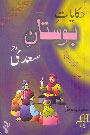 Download Hakayat e Bostan Saadi PDF